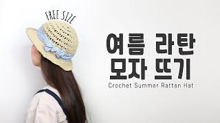 여름 라탄 모자 뜨기/더운 여름에 프리사이즈인 모자를 …