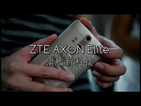 【首發旗艦】ZTE AXON Elite 發佈現場上手,創意新科技 - FlashingDroid