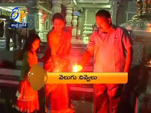 Andhra Pradesh 20th October 2017 7:30 AM ETV 360 News Headlines