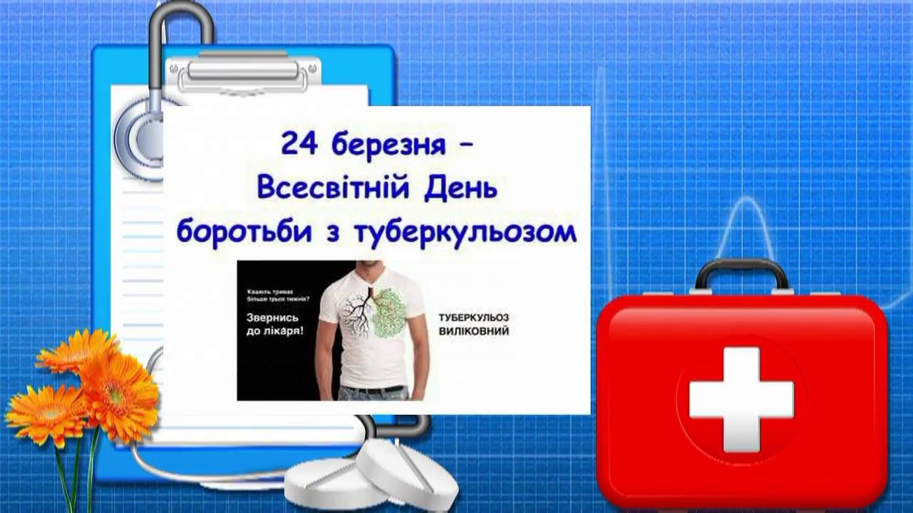 Картинки по запросу 24 березня всесвітній день боротьби з туберкульозом картинки