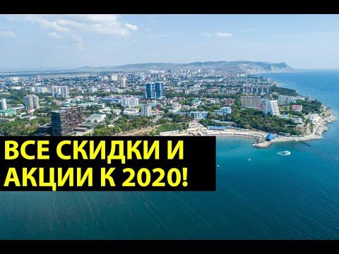 ВСЕ СКИДКИ И АКЦИИ на покупку недвижимости в Анапе в 2020 ! Новогодние скидки на КВАРТИРЫ В АНАПЕ!
