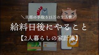 【夫手取り15万円の生活費】給料日後(月初め)にすること 【2人暮らしの家計簿】 thumbnail
