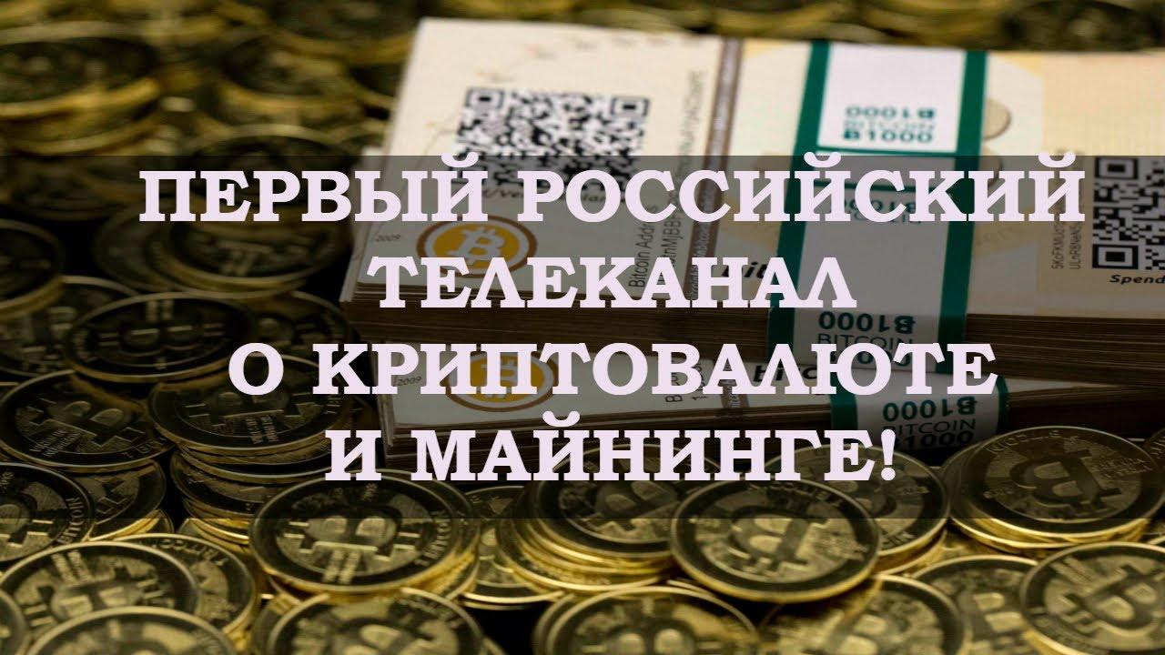 Первый криптовалюте канал о telegram курс криптовалют