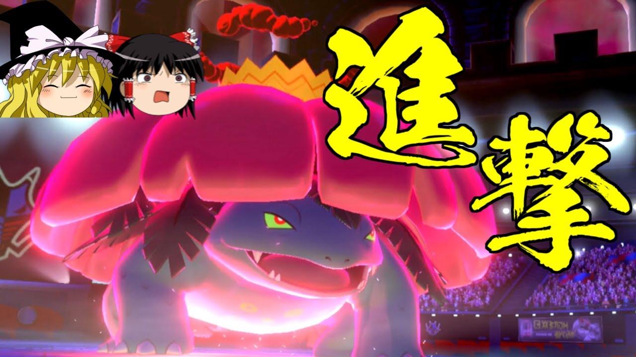 進撃のキョダイフシギバナ【ポケモン剣盾】【ゆっくり実況】