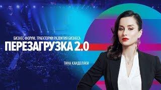 Тина Канделаки | Лидерство 21 века | Университет СИНЕРГИЯ