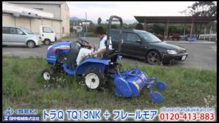 《タナキカ》イセキトラクター トラQ TQ13NK低床型&フレールモアー 実演動画 thumbnail