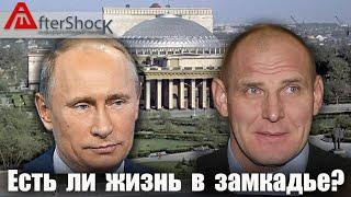 Есть ли жизнь в замкадье? | Новосибирск | Карелин | Aftershock.news