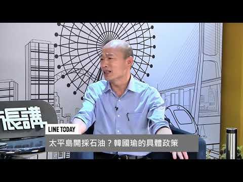 【韓國瑜】未來市長講 精華3 開發太平島具體政策?韓國瑜怎麼說?