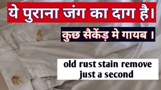 How to remove rust stain ,rust stain cleaning process, (hindi)