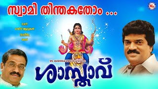 സ്വാമിതിന്തകത്തോം| ശാസ്താവ് | Swami thinthakathom | Sasthavu | MG Sreekumar Ayyappa Devotional Songs