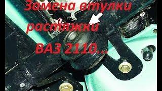 Замена втулки разтяжки ВАЗ 2110,2111...