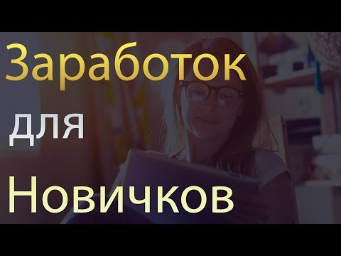 Видео Копирайт заработок в интернете