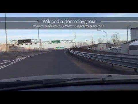 """Схема проезда к автотехцентру """"Вилгуд в Долгопрудном"""" от МКАД"""