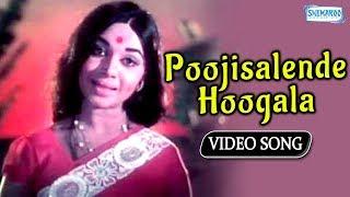 Poojisalende Hoogala - Eradu Kanasu - Rajkumar - Kalpana - Kannada Superhit Song