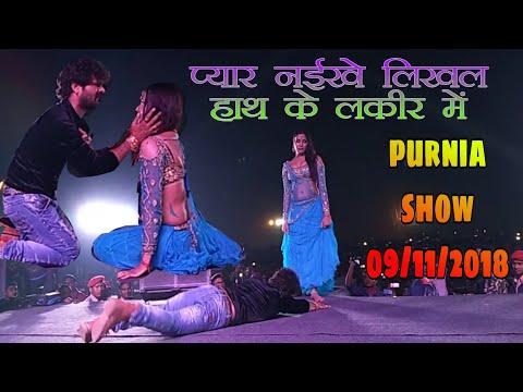 09/11/18 पूर्णिया के शो में रो पड़े खेशारी लाल यादव - प्यार नईखे लिखल Kheshari Lal Yadav Stage Show