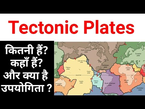 Tectonic plates and their position on world map | Importance of tectonic plates in earthquakes,Hindi