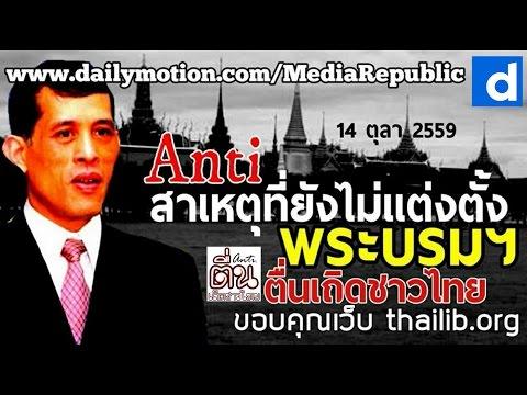 """""""สาเหตุที่ยังไม่แต่งตั้งพระบรม"""" -รายการ """"ตื่นเถิดชาวไทย"""" @วันศุกร์ที่ 14-10-2559"""