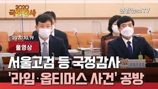 [풀영상]  2020 국정감사 - 국회 법사위 : 서울…