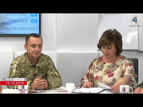 TV-4: Як змінився у 2019 портрет українського військовослужбовця? - Межа правди, 15.10.2019