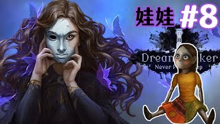 【恐怖解謎】EP8:尋找失去的器官!使魔操控!《夢行者:無法入眠Dreamwalker: Never Fall Asleep 》