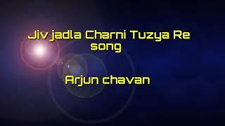Jiv jadla Charni Tujhya Re Ganpati Bappa song