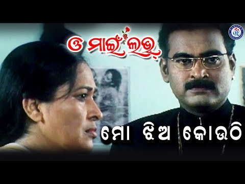 Mo Jhia Kouthi Achhi | O My Love | Movie Scene | Pabitra Entertainment