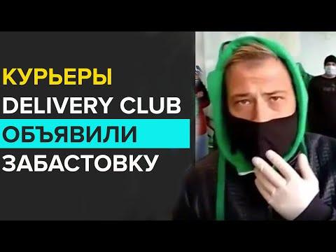 Курьеры службы доставки еды в столице объявили забастовку - Москва 24