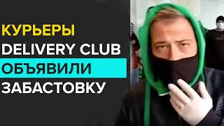 Фото Курьеры службы доставки еды в столице объявили забастовку - Москва 24