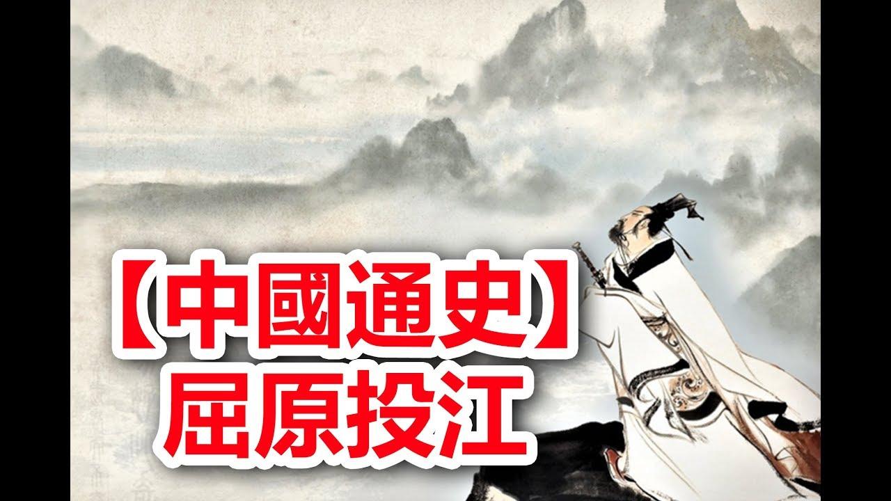 粵語有聲書【中國通史】36 屈原投江 (附字幕) - YouTube