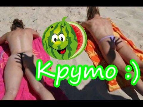 Пляжные приколы на море. Веселый отдых на пляже - позитив :)