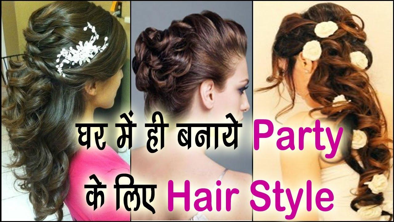घर में ही बनाये party के लिए hair style || easy