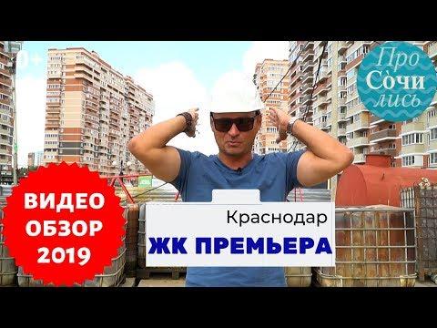 🔻ЖК Премьера ✔район Гидростроителей ➤ квартира в Краснодаре от застройщика 🔵 ПроСОЧИлись