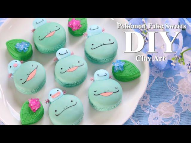 【ポケモン】梅雨の季節に♪粘土で作るヌオーのマカロン|DIY【フェイクスイーツ】