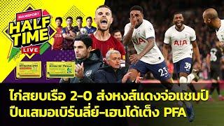 ไก่สยบเรือส่งหงส์แดงจ่อแชมป์-ปืนเสมอเบิร์นลี่ย์-เฮนโด้เต็ง PFA | Siamsport Halftime 03.02.63
