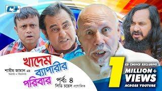 Khadem Baparir Poribar | Episode 04 | Bangla Comedy Natok | ATM Shamsuzzaman | Shorna | Shamim Jaman