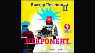 Некромент. Пелевин В. Аудиокнига. читает Кузнецов В.
