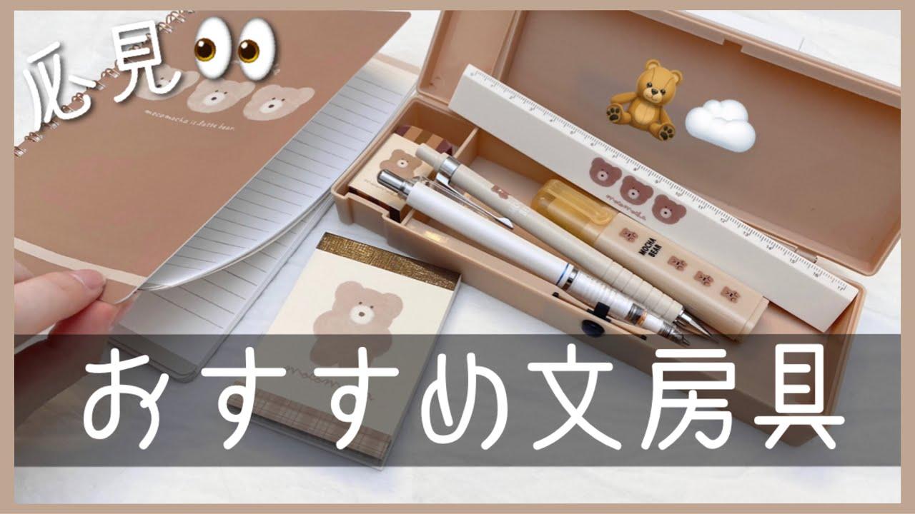 【おすすめ文房具】雑貨屋さんに行って見つけたおすすめ文房具を紹介!
