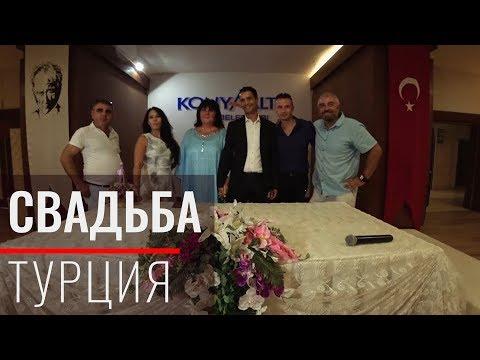 Свадьба в Турции. Что нужно в  2019