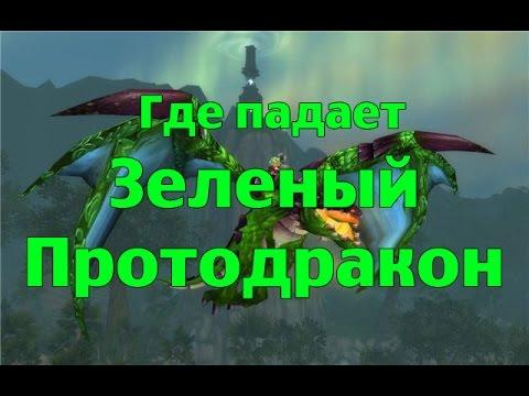 Где падает или Как получить Зеленого Протодракона