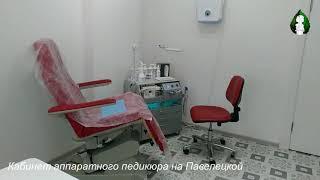 Кабинет аппаратного педикюра Даная
