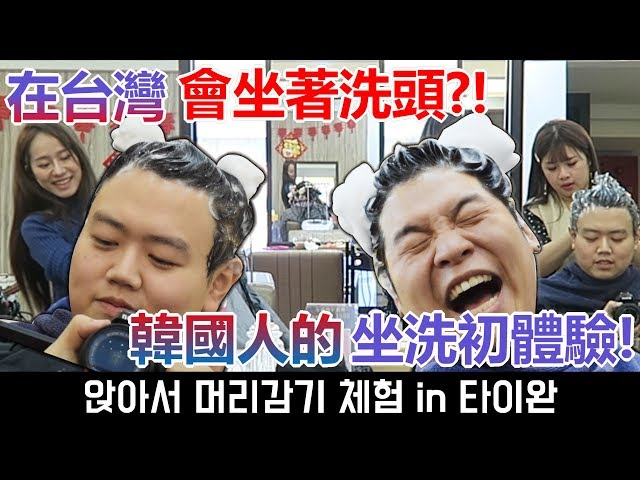 在台灣會坐著洗頭?! 韓國人的坐洗初體驗