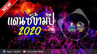 (วัยรุ่นฟังตื๊ด!!!💃) #แดนซ์ข้ามปี2020 - โครตมันส์!!! ยกล้อชาโด้ BY [ ดีเจกิต รีมิกซ์ x FZ Remix ]
