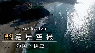 【絶景空撮】静岡・伊豆 ドローン空撮【4K】 Aerial Shoot