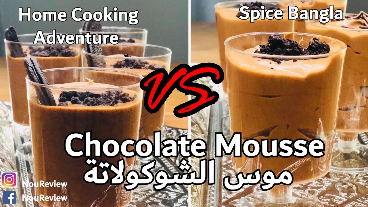 Chocolate Mousse|Spice Bangla VS Home cooking Advموس الشوكولاته الغنى بطريقتين واحدة منهم من غير بيض