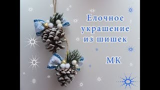 ялинкові іграшки з шишок/новорічний декор з шишок/Christmas decorations