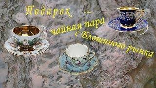 Подарок - чайная пара с Блошиного рынка