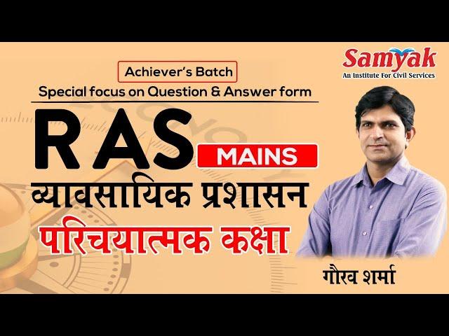 RAS Mains - Live Demo Class | Business Administration - Introductory Class by Gaurav Sharma, Class 1