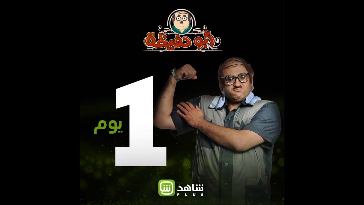 موسم جديد مع أبو حفيظة هيبدأ من بكرة