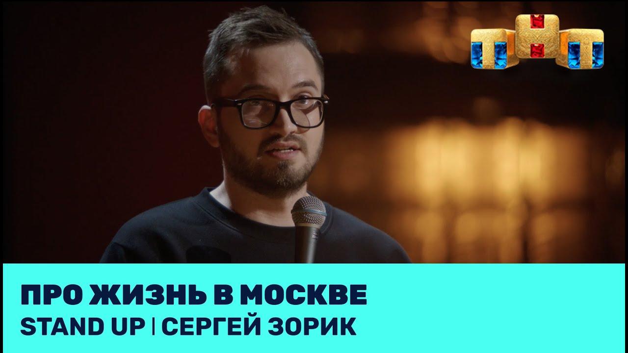 Сергей Зорик про жизнь в Москве