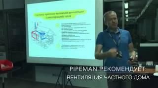 видео Преимущества приточно-вытяжных систем с рекуперацией